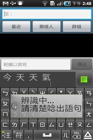賽微輕鬆說輸入法-繁中 - screenshot