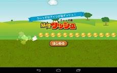 妖怪ウォッチ風ゲームは妖怪ダッシュ2のおすすめ画像5