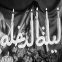 ليلة الدخلة في الإسلام icon