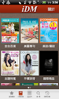 Screenshot of iDM-免費DM雜誌