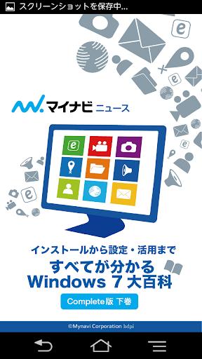 【完全版】すべてが分かるWindows 7大百科 下巻