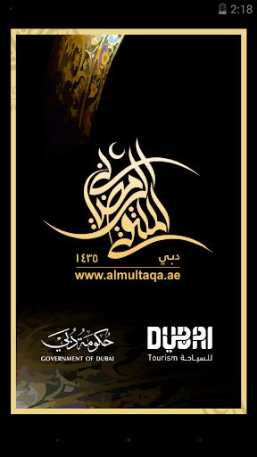 【免費生活App】Al Multaqa-APP點子