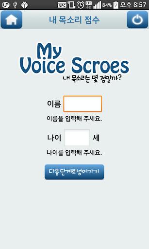 내 목소리 점수는 목소리 테스트