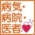 病気・病院・医者 logo