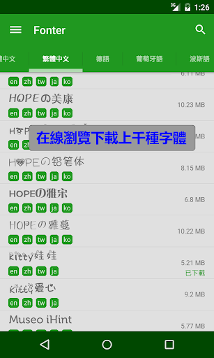 Fonter - 字體管理大師