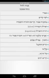 Not a Siddur (Ashkenaz)- screenshot thumbnail