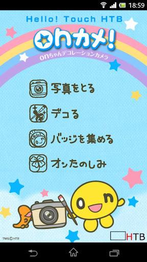 onちゃんデコレーションカメラ onカメ!