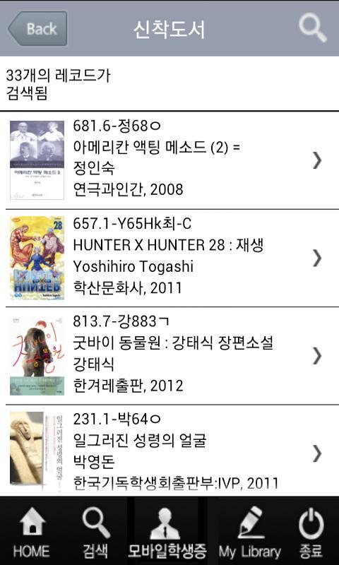 동아방송예술대학교 학술정보원 - screenshot