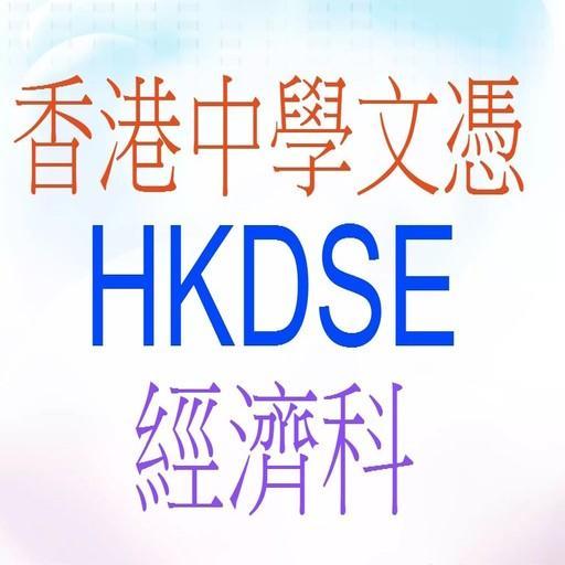 HKDSE經濟科 ECON精讀筆記 香港中學文憑 NOTES 教育 App LOGO-硬是要APP