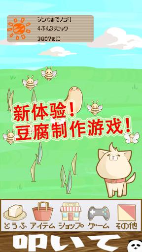 豆腐宝宝〜豆腐制作游戏〜