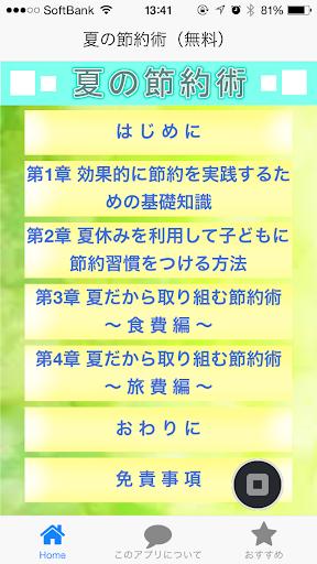 夏の節約術(無料)