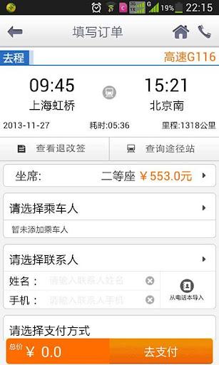 玩旅遊App 号码百事通免費 APP試玩
