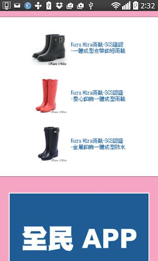 超有型雨靴