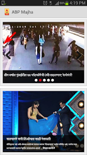 ABP Majha - screenshot thumbnail