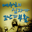 [샌드애니성경] ⑩예수님의 십자가 고난과 부활