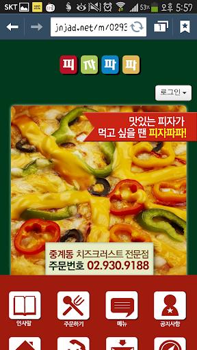 피자파파 중계점