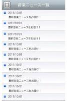 Screenshot of 音楽・動画