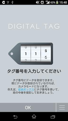デジタルタグ