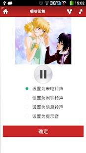 More Ringtunes(Funny,Popular) - screenshot thumbnail
