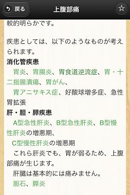症状から病名診断 - screenshot