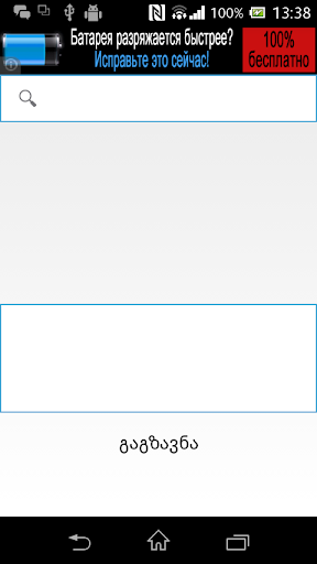 SMS qartulad