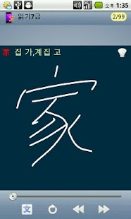 WordTalk - Sino Korean study - screenshot thumbnail