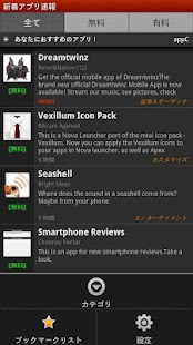 BRAND-NEW APPS - screenshot thumbnail