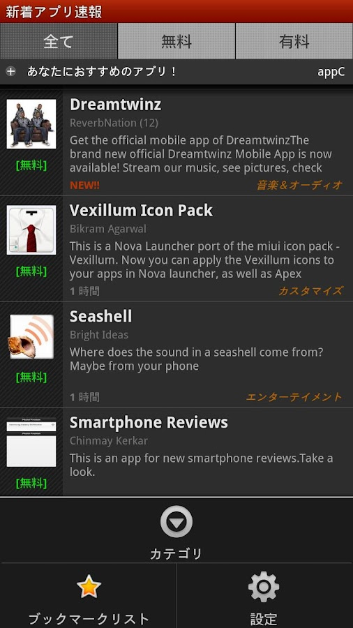 BRAND-NEW APPS - screenshot