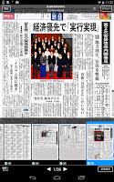 Screenshot of 産経新聞