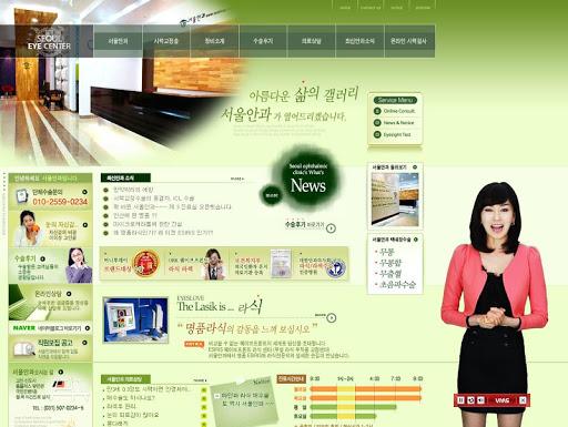 서울안과의원