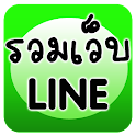 รวมเว็บหาเพื่อน line icon