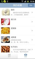 Screenshot of 吃得明白