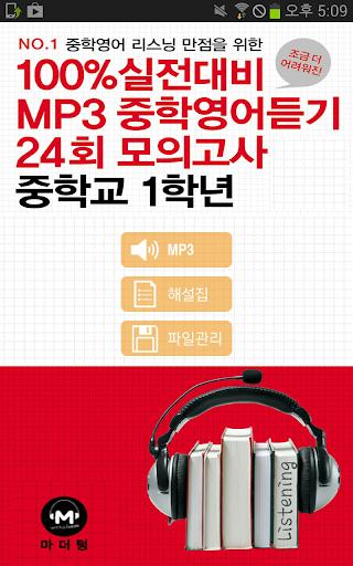 超方便的DRM解除工具可轉MP3檔| Men筆記