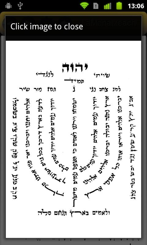 OKtm Siddur Ari- screenshot