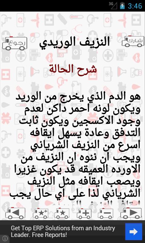 الاسعافات الأولية- screenshot
