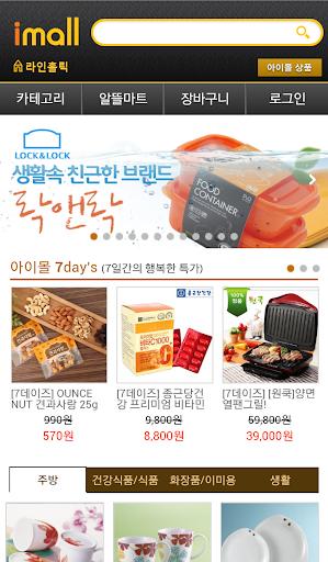 【免費商業App】라인혹릭-APP點子