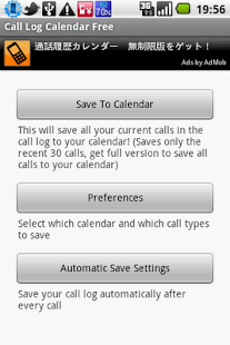 Call Log Calendar (Free/Trial) - screenshot thumbnail