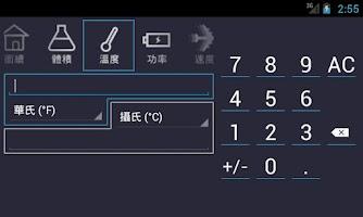 Screenshot of 單位換算 (Unit Converter)