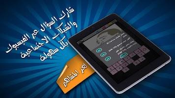 Screenshot of Arabic Stars Quiz Game