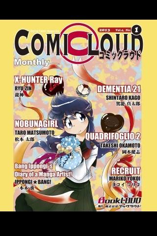 月刊コミックラウド Vol.4 No.1