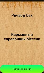 Карманный справочник по истории пазин скачать fb2 tsargrad-hotels. Ru.