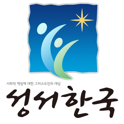 성서한국 LOGO-APP點子