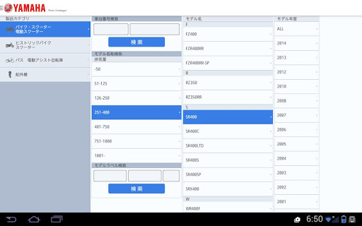 YAMAHA Parts Catalogue 1.0.1 Windows u7528 6