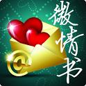 微情书 icon