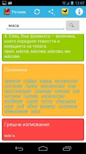 Bulgarian Dictionary- screenshot thumbnail