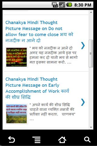 Chanakya Wise Thoughts - screenshot