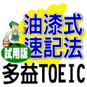油漆式速記法-TOEIC試用版 icon