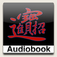 The Art of War Audiobook logo
