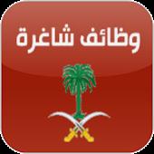 وظائف المملكة العربية السعودية