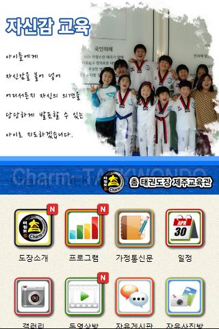 촘 태권도장 제주교육관